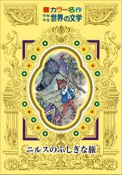 カラー名作 少年少女世界の文学 ニルスのふしぎな旅