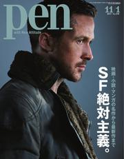 Pen(ペン) (2017年11/1号)