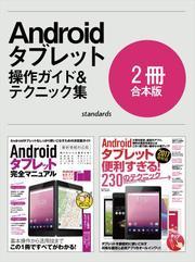Androidタブレット完全マニュアル&便利すぎる!テクニック【合本版】
