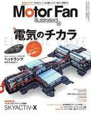 Motor Fan illustrated(モーターファン・イラストレーテッド) (VOL.133)