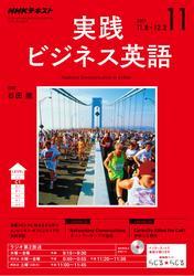 NHKラジオ 実践ビジネス英語 2017年11月号【リフロー版】