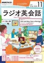 NHKラジオ ラジオ英会話 2017年11月号【リフロー版】