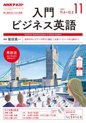 NHKラジオ 入門ビジネス英語 2017年11月号【リフロー版】