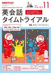 NHKラジオ 英会話タイムトライアル (2017年11月号)