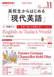 NHKラジオ 高校生からはじめる「現代英語」 (2017年11月号)