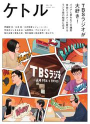 ケトル (Vol.39)