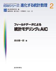フィールドデータによる統計モデリングとAIC