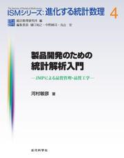 製品開発のための統計解析入門:JMPによる品質管理・品質工学