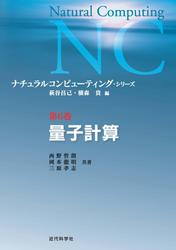 量子計算:ナチュラルコンピューティング・シリーズ