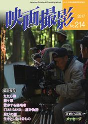 映画撮影 (No.214)