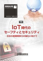 情報処理2017年11月号別刷「《特集》IoT時代のセーフティとセキュリティ─日本の産業競争力の強化に向けて─」 (2017/10/15)