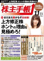 株主手帳 (2017年11月号)
