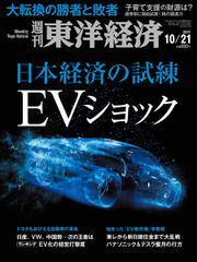 週刊東洋経済 (2017年10/21号)