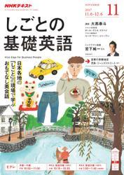 NHKテレビ しごとの基礎英語 (2017年11月号)