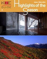 KIJE JAPAN GUIDE (vol.8 Highlights of the Season Autumn / Winter)