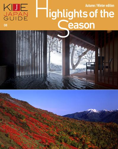 KIJE JAPAN GUIDE (vol.8 Highlights of the Season Autumn / Winter)