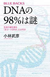 DNAの98%は謎 生命の鍵を握る「非コードDNA」とは何か