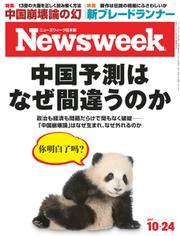 ニューズウィーク日本版 (2017年10/24号)