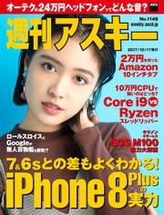 週刊アスキー No.1148(2017年10月17日発行)