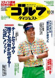 週刊ゴルフダイジェスト (2017/10/31号)