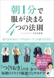朝1分で服が決まる4つの法則~必ずほめられる「つくりおきコーデ」が誰でもできる!~
