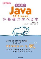 2週間でJava SE Bronzeの基礎が学べる本