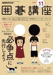 NHK 囲碁講座 2017年11月号【リフロー版】