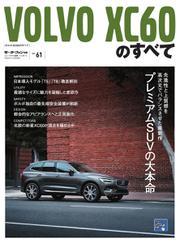 モーターファン別冊 インポーテッドシリーズ (Vol.61 ボルボV90/S90/V90クロスカントリーのすべて)
