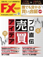 FX攻略.com (2017年12月号)