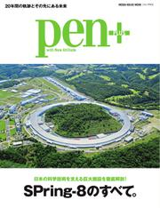 Pen+(ペンプラス) (日本の科学技術を支える巨大施設を徹底解剖!! SPring-8のすべて。)
