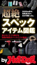 バイホットドッグプレス 超絶スペックアイテム図鑑 2017年10/20号