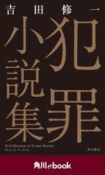 犯罪小説集 (角川ebook)