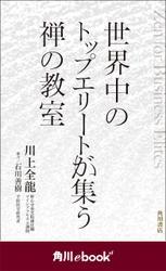 世界中のトップエリートが集う禅の教室 (角川ebook nf)