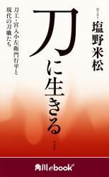 刀に生きる 刀工・宮入小左衛門行平と現代の刀職たち (角川ebook nf)