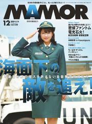 MamoR(マモル) (2017年12月号)