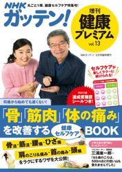 NHKガッテン健康プレミアム (Vol.13)