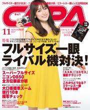 CAPA(キャパ) (2017年11月号)