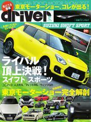 driver(ドライバー) (2017年12月号)