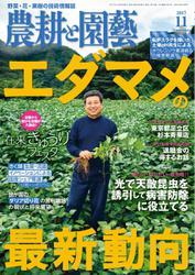 農耕と園芸 (2017年11月号)
