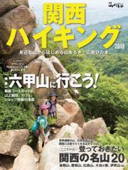 関西ハイキング2018