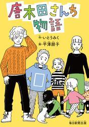唐木田さんち物語(毎日新聞出版)