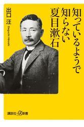 知っているようで知らない夏目漱石