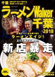ラーメンWalker千葉2018