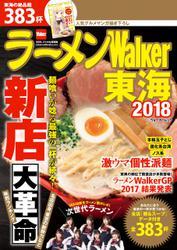 ラーメンWalker東海2018