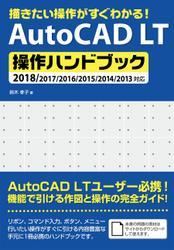 描きたい操作がすぐわかる!AutoCAD LT 操作ハンドブック 2018/2017/2016/2015/2014/2013対応