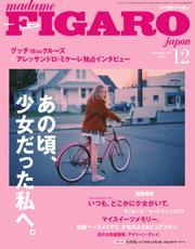 フィガロジャポン(madame FIGARO japon) (2017年12月号)