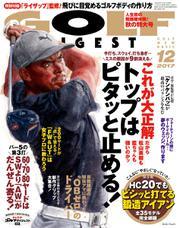 ゴルフダイジェスト (2017年12月号)