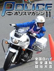 ポリスマガジン (17年11月号)
