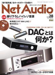 Net Audio(ネットオーディオ) (Vol.28)