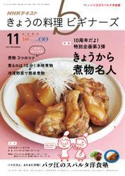 NHK きょうの料理ビギナーズ (2017年11月号)